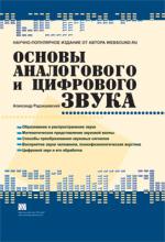 Книга Основы аналогового и цифрового звука. Радзишевский