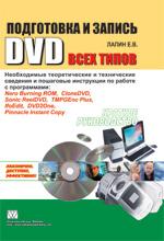 Книга Подготовка и запись DVD всех типов. Краткое руководство. Лапин
