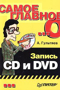 Купить Книга Самое главное о... Запись CD и DVD. Гультяев