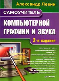Книга Самоучитель компьютерной графики и звука. 2-е изд. Левин
