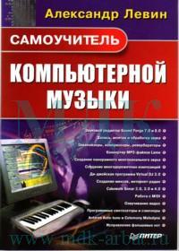 Книга Самоучитель компьютерной музыки. Левин