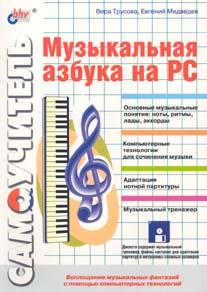 Книга Самоучитель. Музыкальная азбука на PC +дискета. Трусова. BHV. 2003