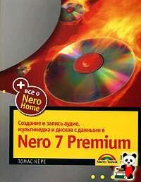 Книга Создание и запись аудио, мультимедиа и дисков с данными в Nero 7 Premium. Кере