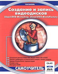 Книга Создание и запись видеодисков Ulead DVD. Workshop. Ulead DVD Movie Factory. Банзель. 2004