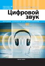 Купить Книга Цифровой звук. Реальный мир. Питер Кирн