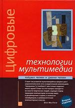 Книга Цифровые технологии мультимедиа, 2-е изд. Найджел Чепмен
