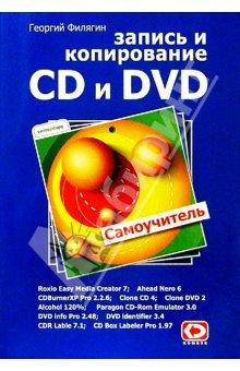 Книга Запись и копирование CD и DVD. Филягин
