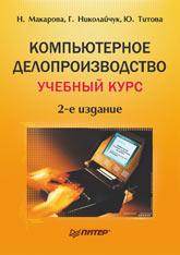 Книга Компьютерное  делопроизводство. Учебный курс. 2-е изд. Макарова.