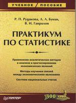 Книга Практикум по статистике. Рудакова