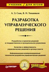 Книга Разработка управленческого решения. Учебник для вузов. Саак