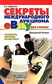Книга Секреты международного аукциона eBay для русских. Домашний бизнес. Сафонова