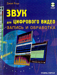 Книга Звук для цифрового видео: запись и обработка +CD. Роуз Джей. 2004