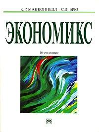 Книга Экономикс: принципы, проблемы и политика В 2-х т том 1. 16-е изд. Макконелл