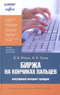 Книга Биржа на кончиках пальцев. Ильин. Питер