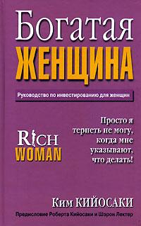 Книга Богатая женщина. Руководство по инвестированию для женщин. Кийосаки