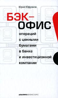 Книга Бэк-офис операций с ценными бумагами в банке и инвестиционной компании. Юфряков