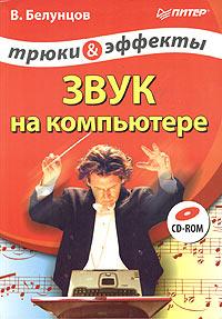 Книга Звук на компьютере. Трюки и эффекты (+CD). Белунцов