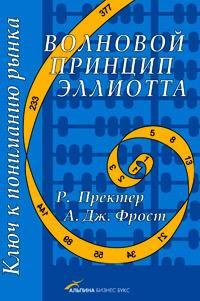 Книга Волновой принцип Эллиота. Ключ к пониманию рынка. 3-е изд. Пректер