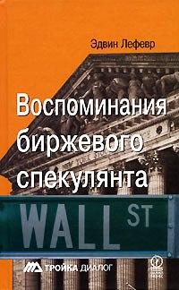 Книга Воспоминания биржевого спекулянта. 4-е изд. Лефевр