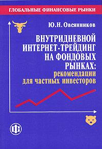 Книга Глобальные финансовые рынки. Внутридневной интернет-трейдинг на фондовых рынках: рекомендации