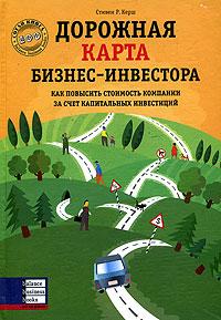 Книга Дорожная карта бизнес-инвестора. Керш