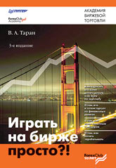 Книга Играть на бирже просто?! 3-е изд. Таран