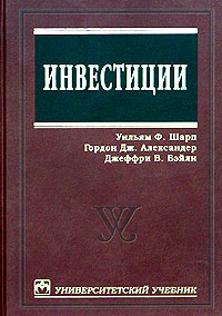 Книга Инвестиции. Шарп. 2007