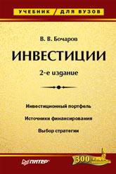 Книга Инвестиции: Учебник для вузов. 2-е изд. Бочаров