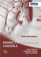 Книга Инвестиционная оценка. Инструменты и техника оценки любых активов. 4-е изд. Дамодаран