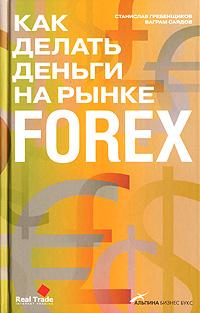 Книга Как делать деньги на рынке Forex. Гребенщиков
