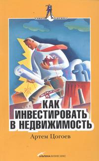 Книга Как инвестировать в недвижимость. 2-е изд. Цогоев