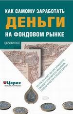 Книга Как самому заработать деньги на фондовом рынке. Царихин