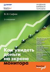 Книга Как увидеть деньги на экране монитора. 2-е изд. Сафин