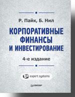 Книга Корпоративные финансы и инвестирование. 4-е изд. Пайк