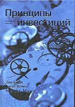 Книга Принципы инвестиций. 4-е изд. Боди Зви. Вильямс. 2002
