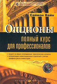 Книга Опционы. Полный курс для профессионалов (+CD). Вайн Саймон