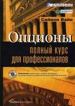 Книга Опционы. Полный курс для профессионалов. 2-е изд. Вайн Саймон (+CD)