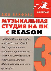 Книга Музыкальная студия на ПК с Reason 3. Лайфорд