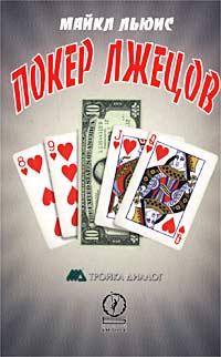 Книга Покер лжецов. Льюис