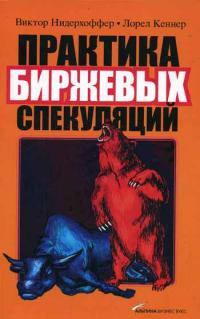 Книга Практика биржевых спекуляций. 4-е изд. Нидерхоффер