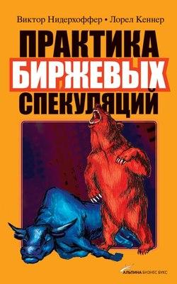 Книга Практика биржевых спекуляций. Нидерхоффер