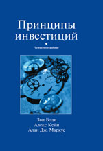 Книга Принципы инвестиций. 4-е изд. Боди Зви. Вильямс. 2007