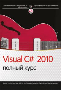 Visual C# 2010: полный курс .Хортон