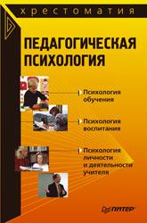 Купить Книга Педагогическая психология. Хрестоматия. Карандашев