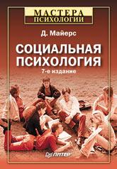 Книга Социальная психология. 7-е изд. Майерс. Питер