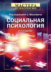 Книга Социальная психология. 7-е изд. Московичи