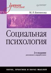 Книга Социальная психология. Учебное пособие. 2-е изд. Битянова