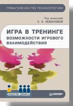 Книга Игра в тренинге. Леванова