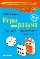 Книга Игры для разума. Тренинг креативного мышления. Микалко