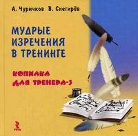 Книга Мудрые изречения в тренинге. Копилка для трененга-3. Чуричков